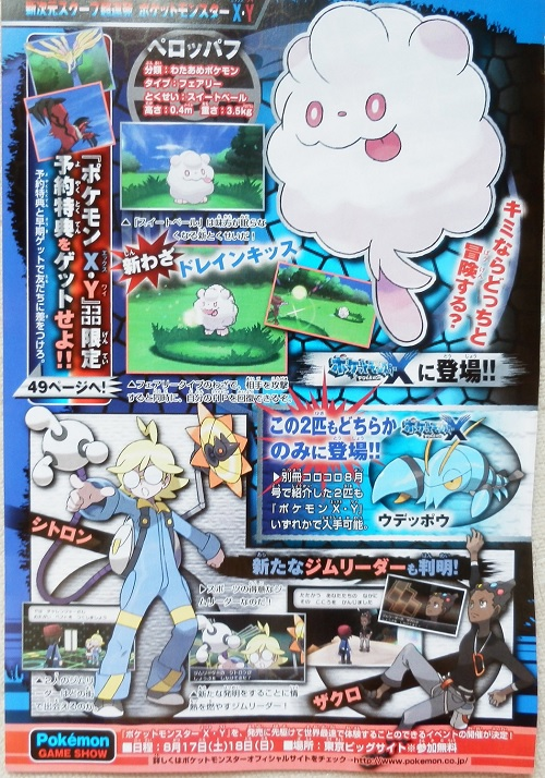 Peropuff The Cotton Candy Pokemon Is Said To Be Exclusive X Along With Clauncher Another Pure Fairy Type It Has A New Ability Prevents