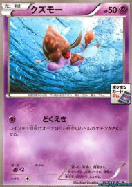 Skrelp (XY-P Promos: 42/XY-P)