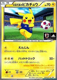 Team Japan's Pikachu (XY-P Promos: 50/XY-P)