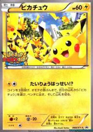 Pikachu (XY-P Promos: 68/XY-P)