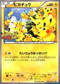Pikachu (XY-P Promos: 70/XY-P)