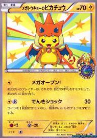 Mega Tokyo's Pikachu (XY-P Promos: 98/XY-P)