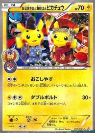 Okuge-sama and Maiko-han Pikachu (XY-P Promos: 221/XY-P)