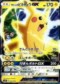 Ash's Pikachu GX (Ash vs. Team Rocket Deck: 5/26)