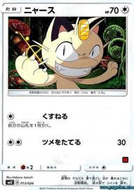 Meowth (Ash vs. Team Rocket Deck: 13/26)