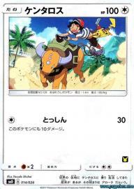Tauros (Ash vs. Team Rocket Deck: 14/26)