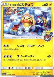 Sapporo's Pikachu (SM-P Promos: 5/SM-P)