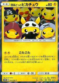 Pretend Grunt Pikachu (SM-P Promos: 14/SM-P)
