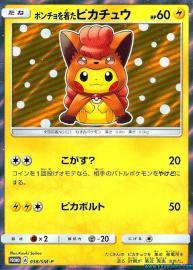 Poncho-Wearing Pikachu (SM-P Promos: 37/SM-P)