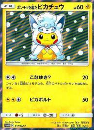Poncho-Wearing Pikachu (SM-P Promos: 38/SM-P)