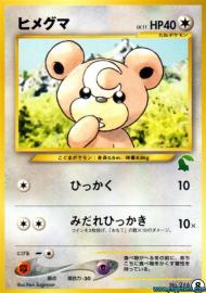 Teddiursa (Neo Introduction Set (Chikorita Half Deck): 8)