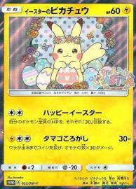 Easter's Pikachu (SM-P Promos: 55/SM-P)