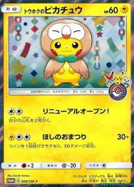 Tohoku's Pikachu (SM-P Promos: 88/SM-P)