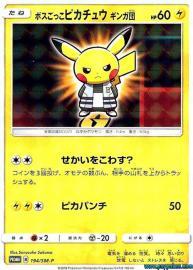 Pretend Boss Pikachu (Galactic) (SM-P Promos: 194/SM-P)