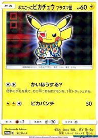 Pretend Boss Pikachu (Plasma) (SM-P Promos: 195/SM-P)