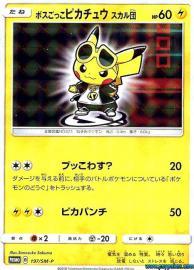 Pretend Boss Pikachu (Skull) (SM-P Promos: 197/SM-P)