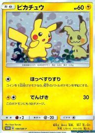 Pikachu (SM-P Promos: 199/SM-P)