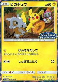 Pikachu (SM-P Promos: 200/SM-P)