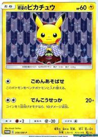 Hakama Pikachu (SM-P Promos: 208/SM-P)