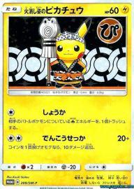 Firefighter Pikachu (SM-P Promos: 209/SM-P)