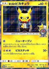 Gentlemanly Pikachu (SM-P Promos: 210/SM-P)