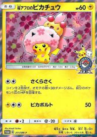Cherry Blossom Afro Pikachu (SM-P Promos: 211/SM-P)