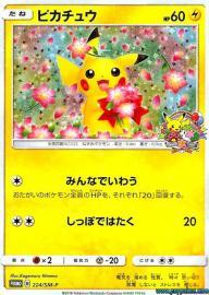 Pikachu (SM-P Promos: 224/SM-P)