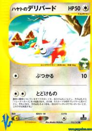 Falkner's Delibird (Pokemon VS: 6/141)