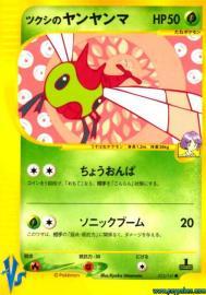 Bugsy's Yanma (Pokemon VS: 12/141)