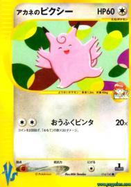 Whitney's Clefable (Pokemon VS: 14/141)