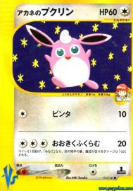 Whitney's Wigglytuff (Pokemon VS: 15/141)