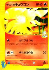 Morty's Ninetales (Pokemon VS: 20/141)