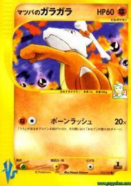 Morty's Marowak (Pokemon VS: 23/141)