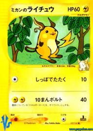 Jasmine's Raichu (Pokemon VS: 27/141)