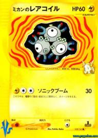 Jasmine's Magneton (Pokemon VS: 28/141)