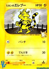Jasmine's Electabuzz (Pokemon VS: 29/141)