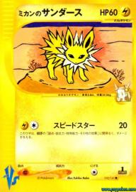 Jasmine's Jolteon (Pokemon VS: 30/141)