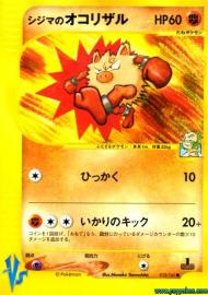Chuck's Primeape (Pokemon VS: 33/141)