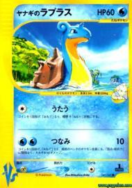 Pryce's Lapras (Pokemon VS: 41/141)