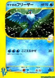 Pryce's Articuno (Pokemon VS: 42/141)