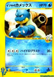 Clair's Blastoise (Pokemon VS: 46/141)