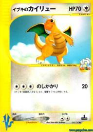 Clair's Dragonite (Pokemon VS: 49/141)