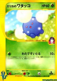 Erika's Jumpluff (Pokemon VS: 60/141)