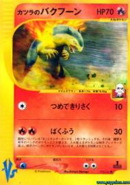 Blaine's Typhlosion (Pokemon VS: 70/141)