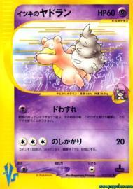 Will's Slowbro (Pokemon VS: 72/141)