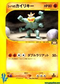 Bruno's Machamp (Pokemon VS: 81/141)