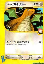 Lance's Dragonite (Pokemon VS: 100/141)