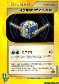 Swinub (Skyridge: 107/144)