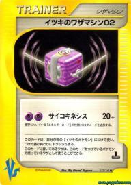 Venomoth (Skyridge: 111/144)