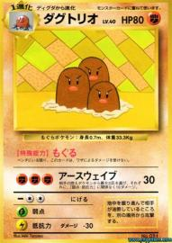 Dugtrio (Pokemon Web: 29/48)
